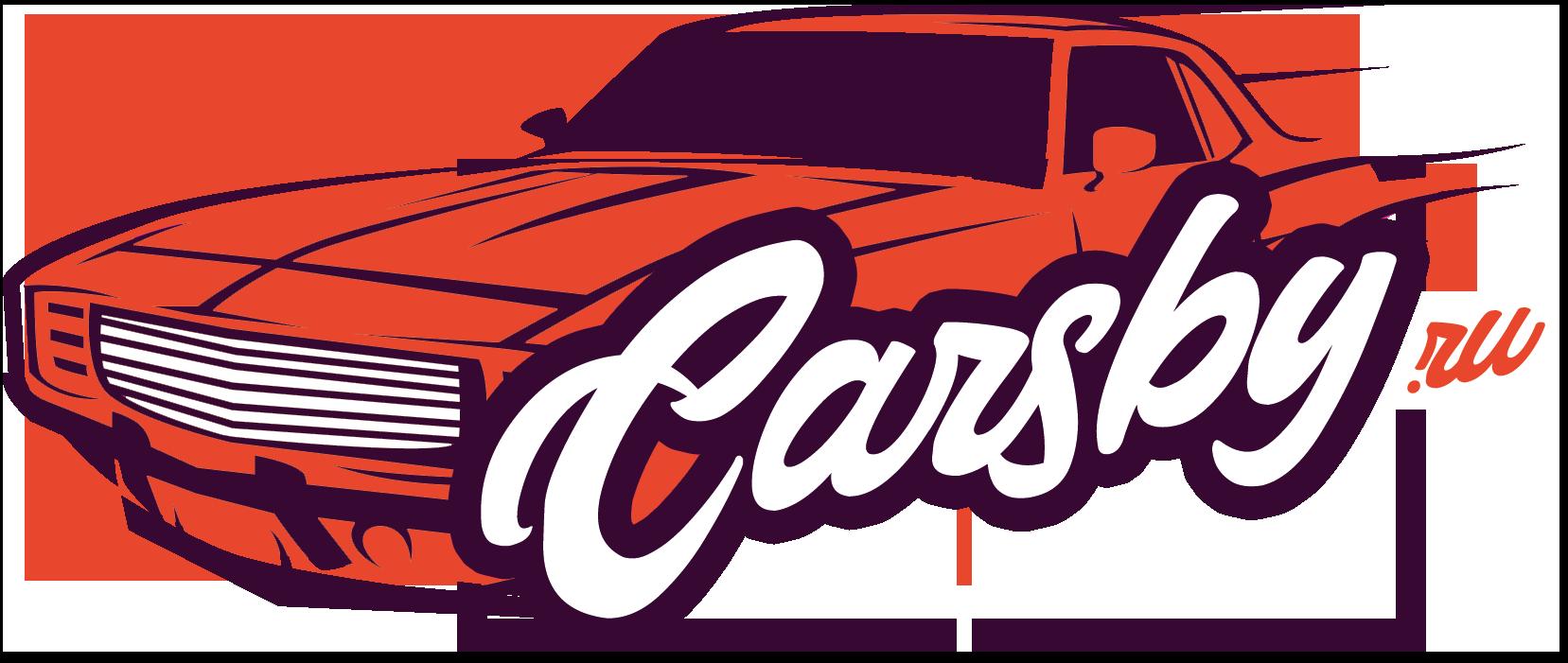 CARSBY — Автомобильный тюнинг и детали для ВАЗ и Иномарок
